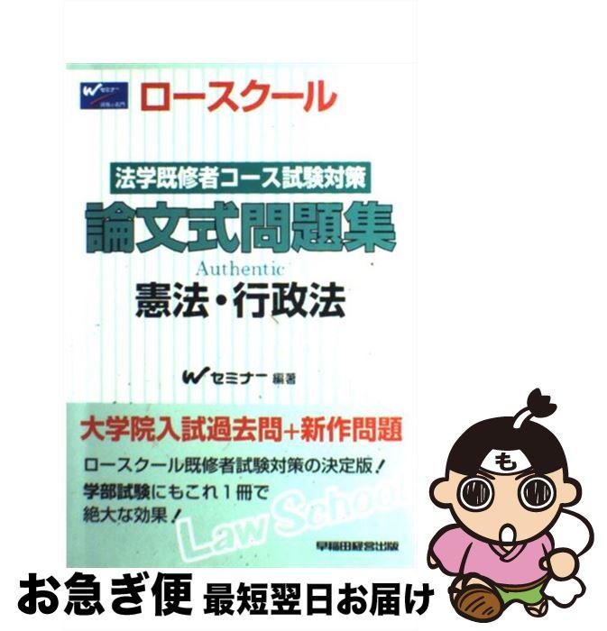 【中古】 憲法・行政法 / Wセミナー / 早稲田経営出版 [単行本]【ネコポス発送】