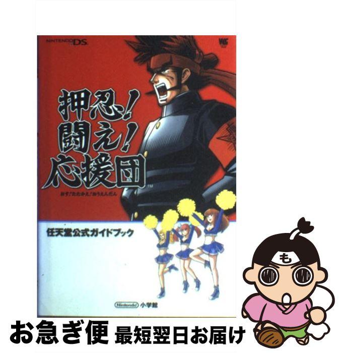 【中古】 押忍!闘え!応援団 任天堂公式ガイドブック Nintendo DS / 小学館 / 小学館 [ムック]【ネコポス発送】