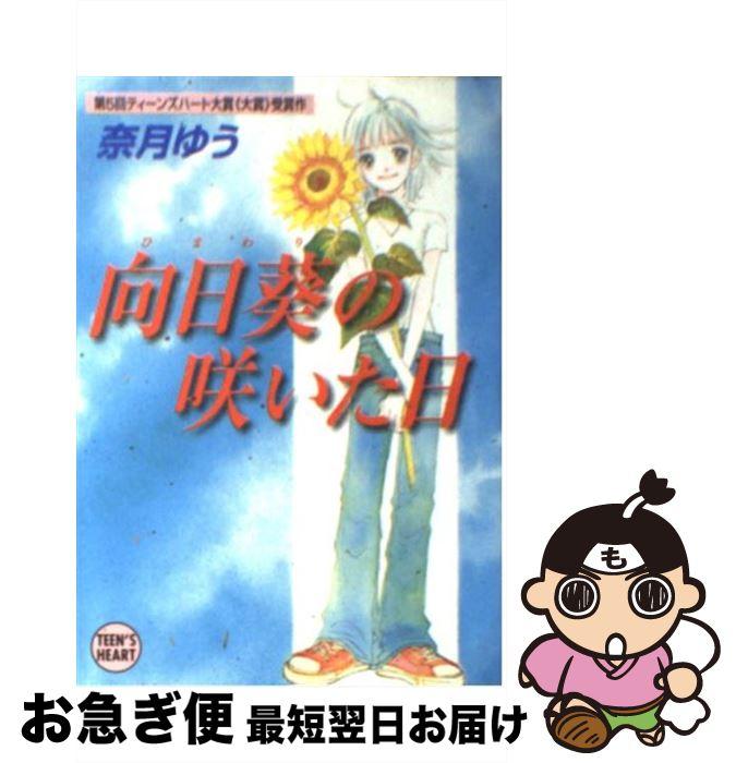 【中古】 向日葵の咲いた日 / 奈月 ゆう / 講談社 [文庫]【ネコポス発送】