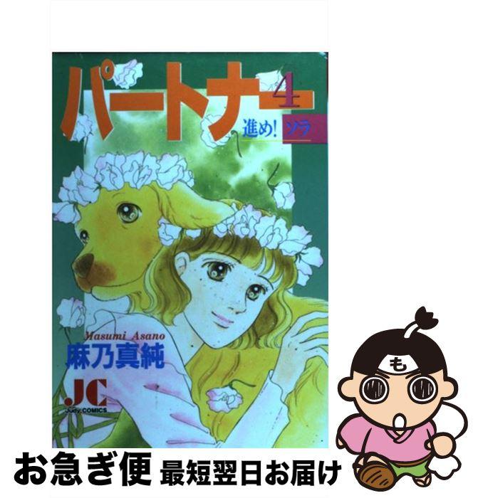 【中古】 パートナー 進め!ソラ 4 / 麻乃 真純 / 小学館 [コミック]【ネコポス発送】
