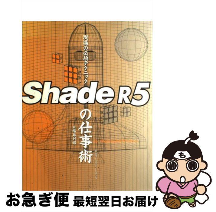 【中古】 現場の必須テクニックShade R5の仕事術 For Macintosh & Windows / 福島 則昭 / 毎日コミュニケーションズ [単行本]【ネコポス発送】