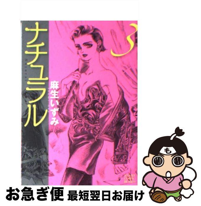 【中古】 ナチュラル 3 / 麻生いずみ / 朝日新聞出版 [文庫]【ネコポス発送】