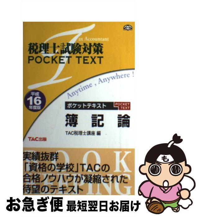 【中古】 簿記論 平成16年度版 / TAC税理士講座 / TAC出版 [単行本]【ネコポス発送】