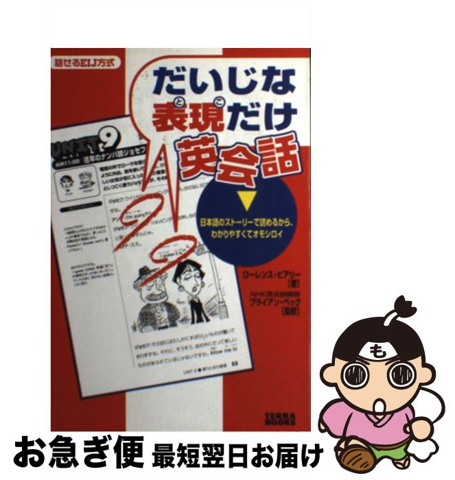 【中古】 だいじな表現だけ英会話 日本語のストーリーで読めるから、わかりやすくてオモ / ローレンス ビアリー / テラコーポレーション [単行本]【ネコポス発送】