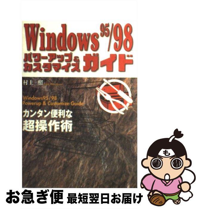 【中古】 Windows 95/98パワーアップ&カスタマイズガイド カンタン便利な超操作術 / 村上 照 / 小学館 [単行本]【ネコポス発送】
