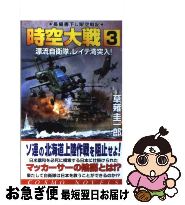 【中古】 時空大戦 3 / 草薙 圭一郎 / コスミック出版 [新書]【ネコポス発送】