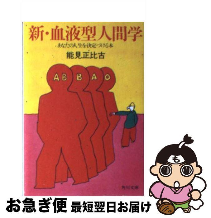 【中古】 新・血液型人間学 あなたの人生を決定づける本 / 能見 正比古 / KADOKAWA [文庫]【ネコポス発送】
