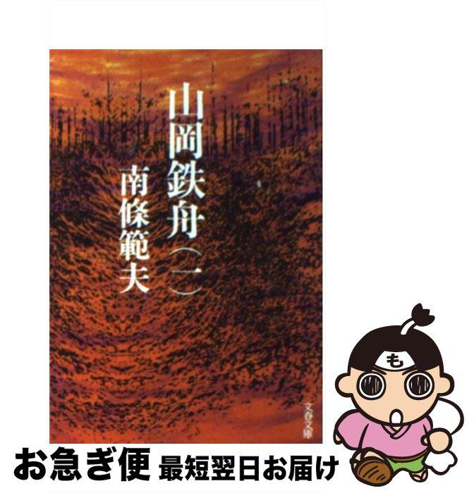 【中古】 山岡鉄舟 1 / 南條 範夫 / 文藝春秋 [文庫]【ネコポス発送】