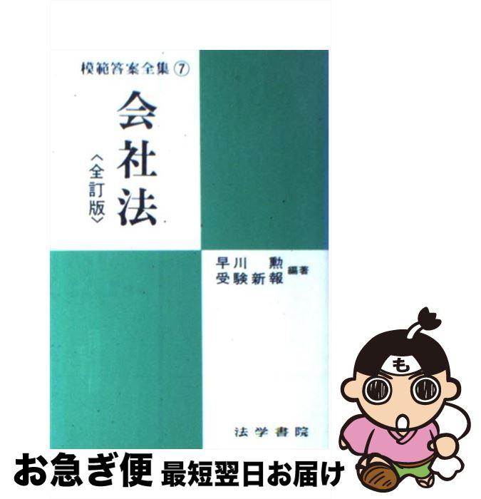 【中古】 会社法 7 / 早川 勲 / 法学書院 [単行本]【ネコポス発送】