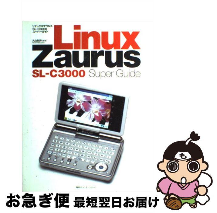 【中古】 Linux Zaurus SLーC3000 super guide / 丸山 弘詩 / 毎日コミュニケーションズ [単行本]【ネコポス発送】