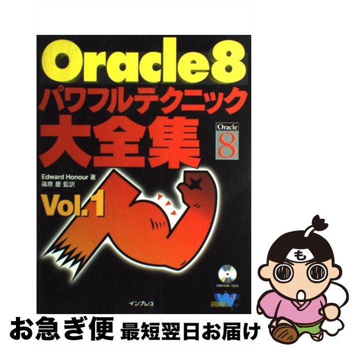【中古】 Oracle 8パワフルテクニック大全集 vol.1 / エドワード オナー, 篠原 慶 / インプレス [単行本]【ネコポス発送】