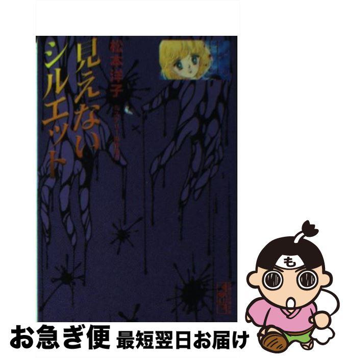 【中古】 見えないシルエット / 松本 洋子 / 講談社 [文庫]【ネコポス発送】
