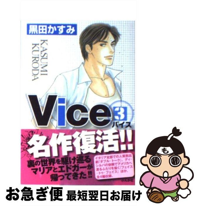 【中古】 Vice 3 / 黒田 かすみ / ぶんか社 [文庫]【ネコポス発送】