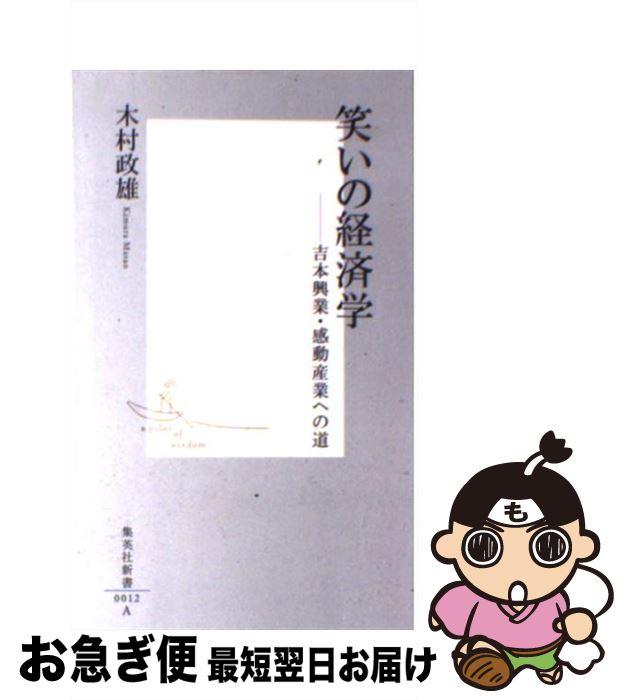 【2500円以上送料無料】 吉本興業百五年史
