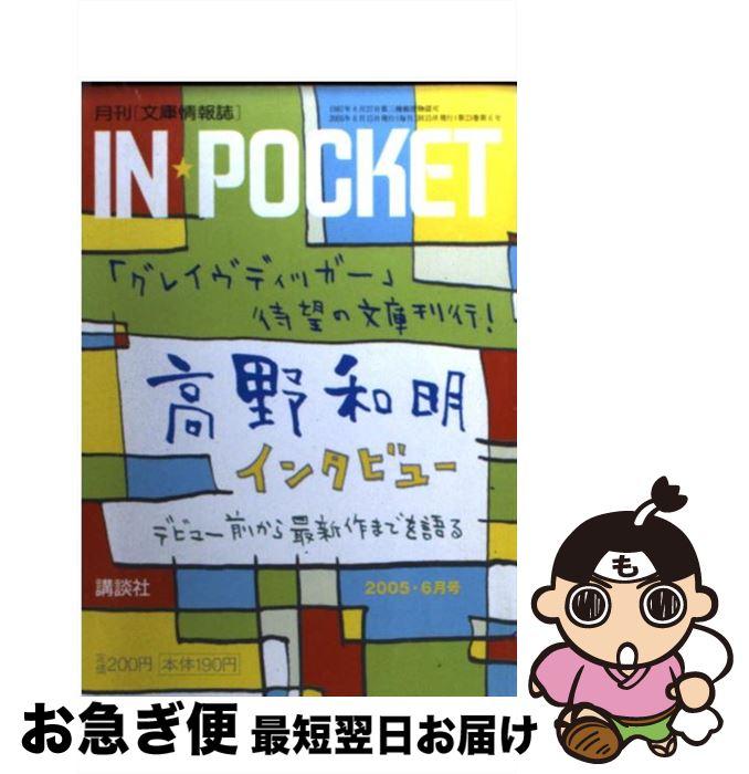 【中古】 IN☆POCKET / 講談社 / 講談社 [文庫]【ネコポス発送】
