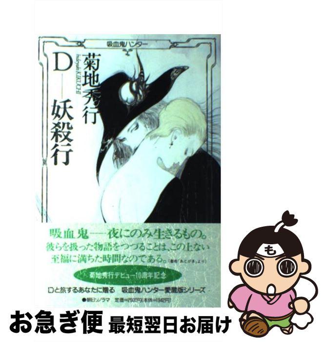 【中古】 Dー妖殺行 / 菊地 秀行 / 朝日ソノラマ [単行本]【ネコポス発送】