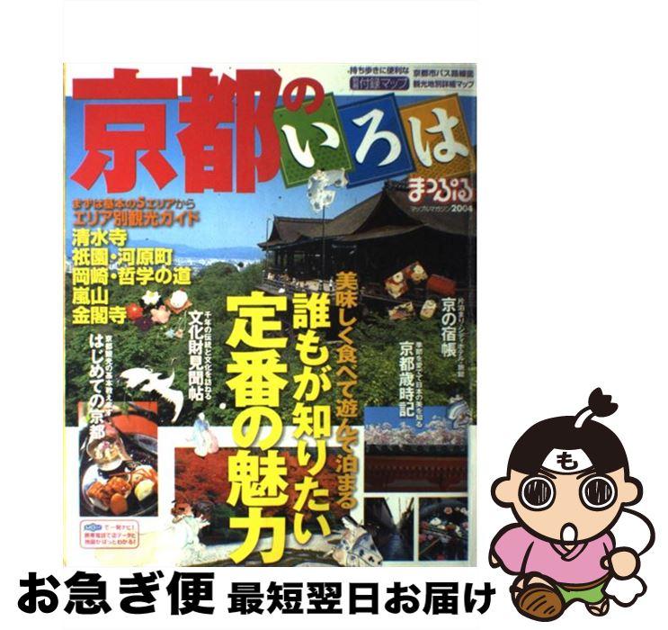 【中古】 京都のいろは 2004年版 / 昭文社 / 昭文社 [ムック]【ネコポス発送】