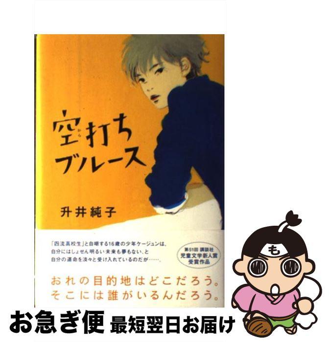 【中古】 空打ちブルース / 升井 純子 / 講談社 [単行本]【ネコポス発送】