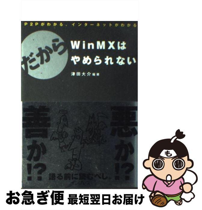 【中古】 だからWinMXはやめられない P2Pがわかる、インターネットがわかる / 津田 大介 / インプレス [単行本]【ネコポス発送】