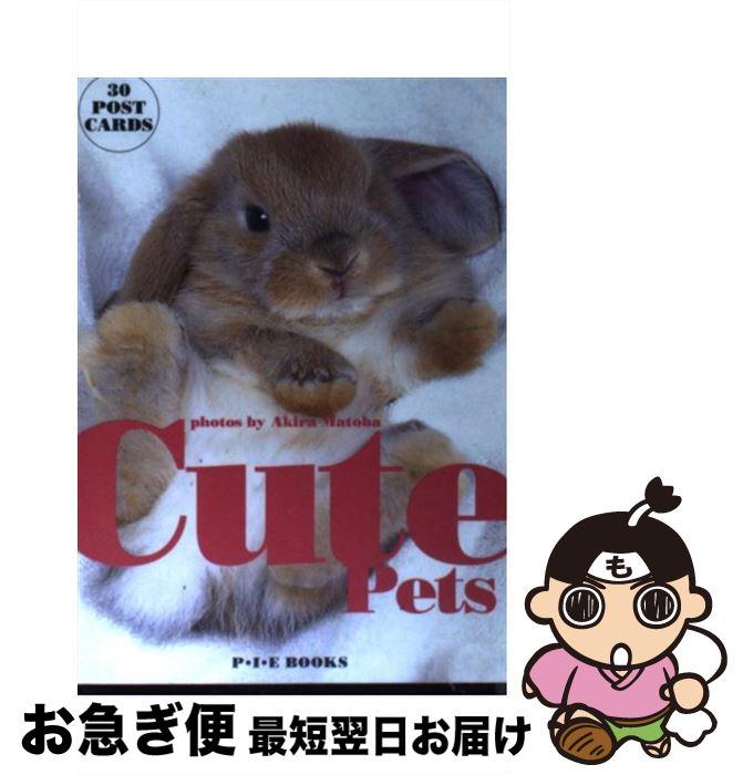【中古】 キュートペッツ / 的場 章 / ピエブックス [文庫]【ネコポス発送】