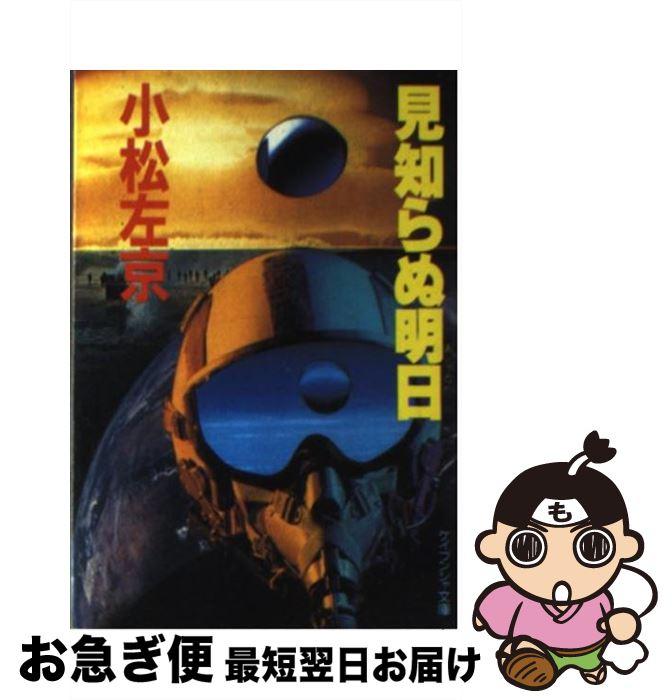 【中古】 見知らぬ明日(あした) / 小松 左京 / 勁文社 [文庫]【ネコポス発送】