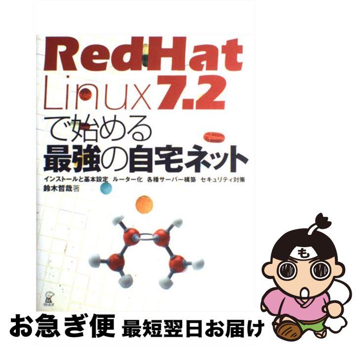 【中古】 RedHat Linux 7.2で始める最強の自宅ネット インストールと基本設定/ルーター化/各種サーバー構 / 鈴木 哲哉 / ラトルズ [単行本]【ネコポス発送】