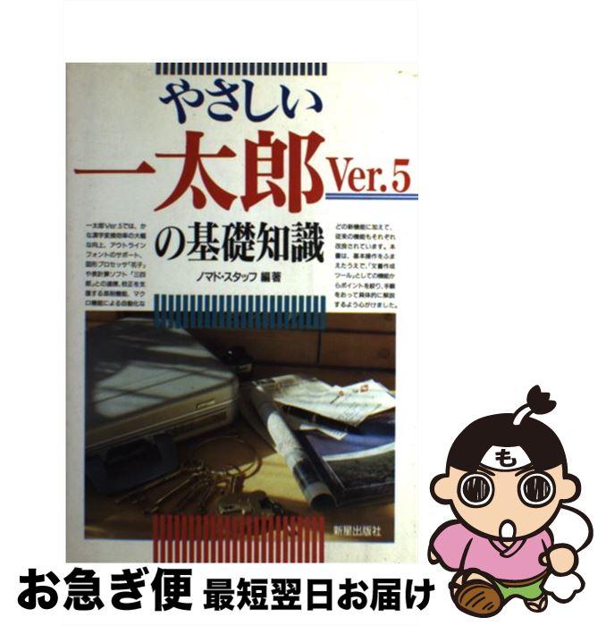 【中古】 やさしい一太郎Ver.5の基礎知識 / ノマドスタッフ / 新星出版社 [単行本]【ネコポス発送】