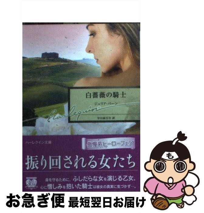 【中古】 白薔薇の騎士 / ジュリア バーン / ハーレクイン [文庫]【ネコポス発送】