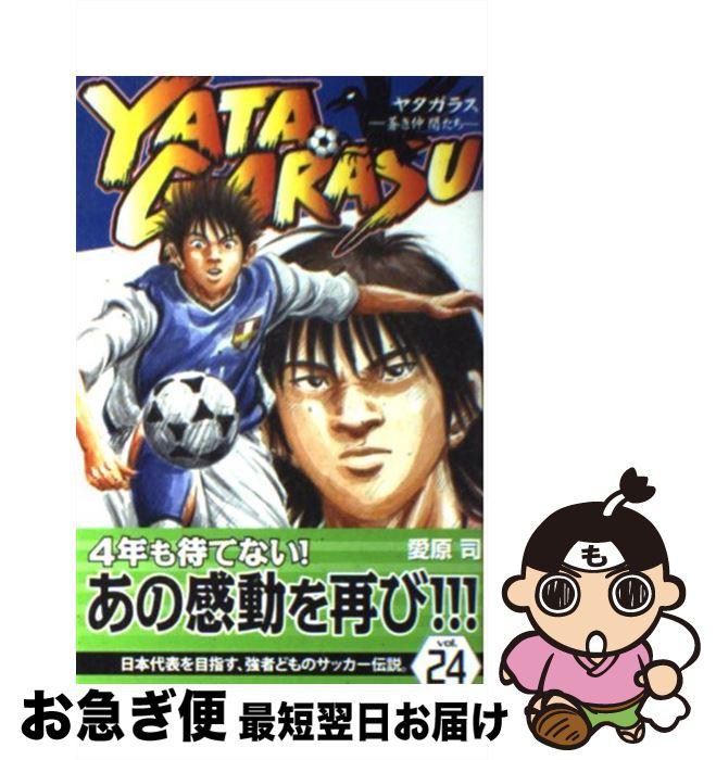 【中古】 YATAGARASU 蒼き仲間たち 24 / 愛原 司 / 講談社 [コミック]【ネコポス発送】