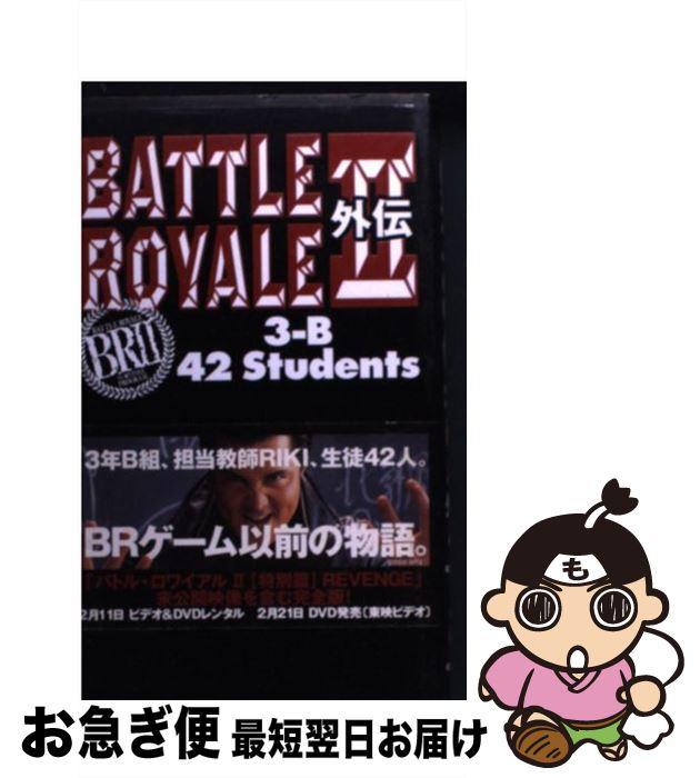 【中古】 Battle royale 2外伝 3ーB 42 students / 杉江 松恋 / 太田出版 [新書]【ネコポス発送】