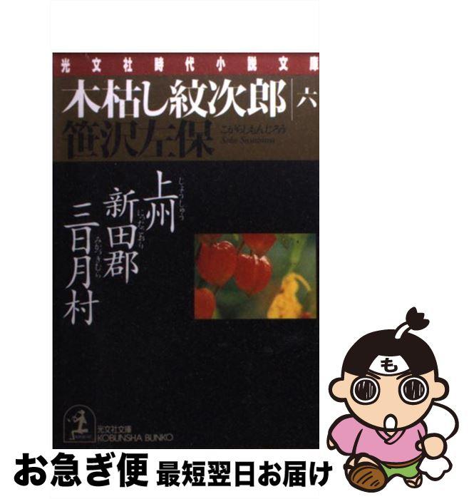 【中古】 木枯し紋次郎 6 / 笹沢 左保 / 光文社 [文庫]【ネコポス発送】
