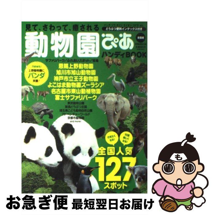 【中古】 動物園ぴあ ハンディBOOK / ぴあ / ぴあ [ムック]【ネコポス発送】