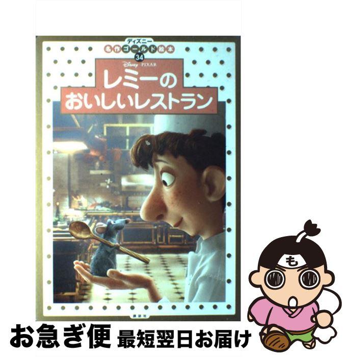 【中古】 レミーのおいしいレストラン / 斎藤 妙子 / 講談社 [単行本]【ネコポス発送】