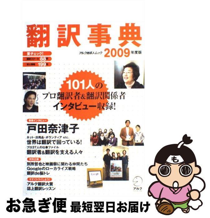 【中古】 翻訳事典 2009年度版 / アルク / アルク [単行本]【ネコポス発送】