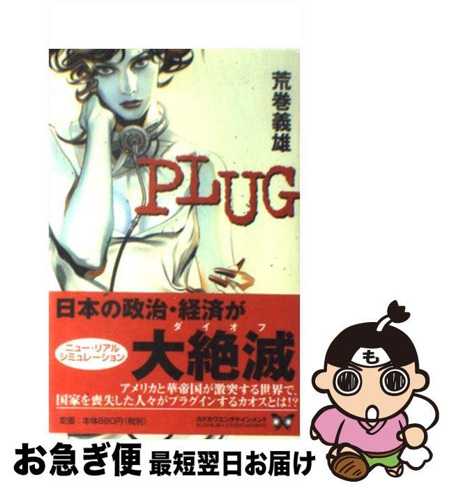 【中古】 Plug / 荒巻 義雄 / 角川書店 [単行本]【ネコポス発送】