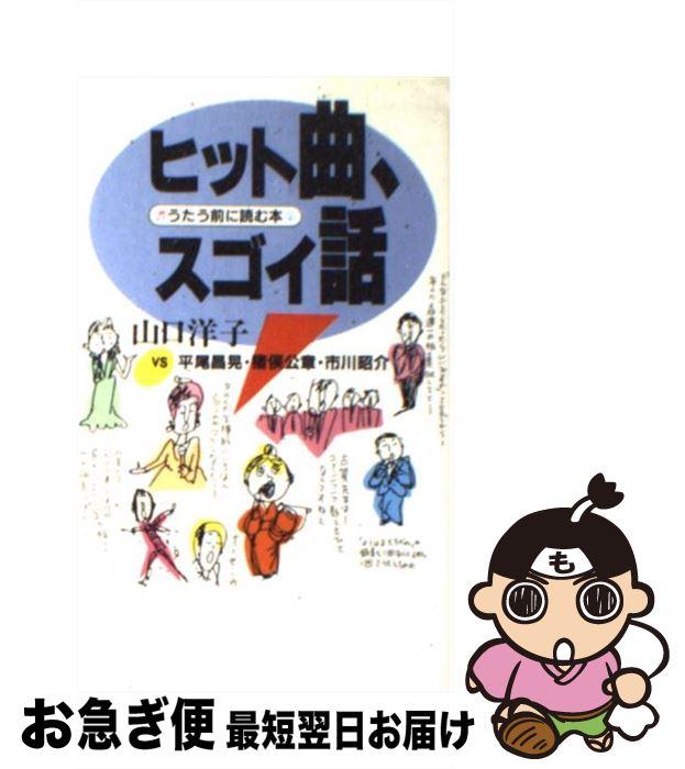 【中古】 ヒット曲、スゴイ話 うたう前に読む本 / 山口 洋子 / ネスコ [新書]【ネコポス発送】