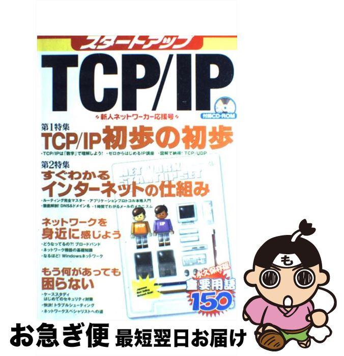 【中古】 スタートアップTCP/IP 新人ネットワーカー応援号 / 技術評論社 / 技術評論社 [単行本]【ネコポス発送】