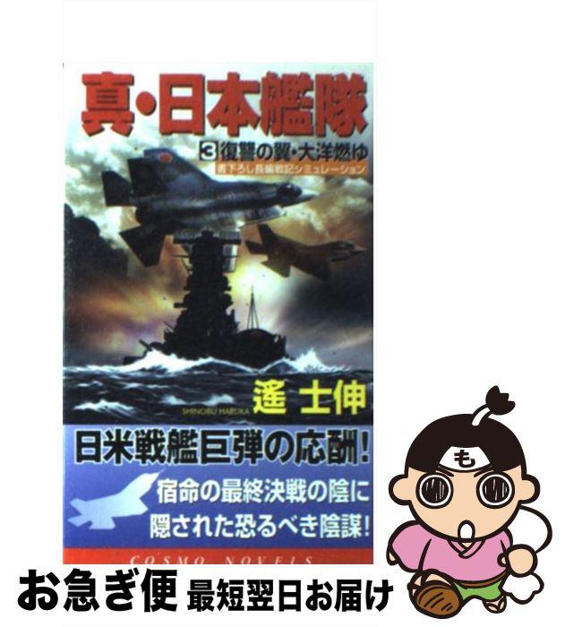 【中古】 真・日本艦隊 3 / 遙 士伸 / コスミック出版 [新書]【ネコポス発送】