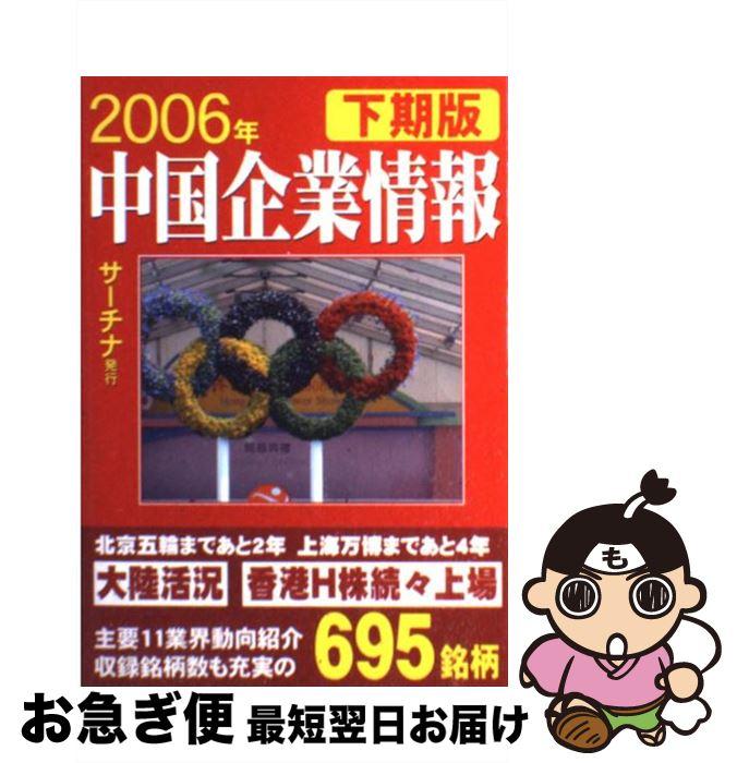 【中古】 中国企業情報 2006年下期版 / サーチナ / 中経出版 [単行本(ソフトカバー)]【ネコポス発送】