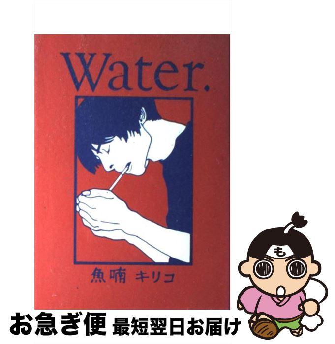 【中古】 Water.  第3版 / 魚喃 キリコ / 青林堂 [単行本]【ネコポス発送】