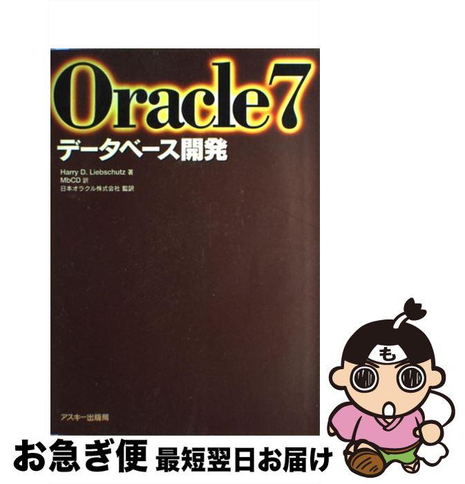 【中古】 Oracle7データベース開発 / ハリー・D. リブシュッツ, MbCD, 日本オラクル / アスキー [単行本]【ネコポス発送】
