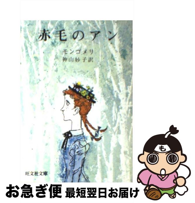 【中古】 赤毛のアン / ルーシー・モード・モンゴメリ / 旺文社 [文庫]【ネコポス発送】