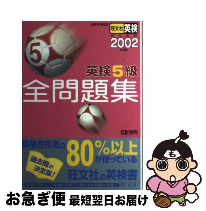 【中古】 英検5級全問題集 2002 / 旺文社 / 旺文社 [単行本]【ネコポス発送】