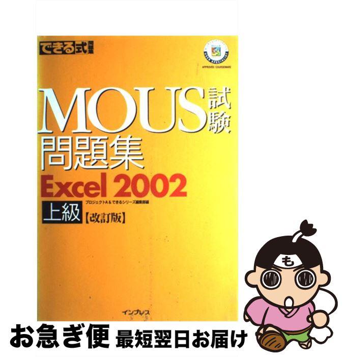 【中古】 できる式問題集MOUS試験問題集Excel 2002上級  改訂版 / プロジェクトA / インプレス [単行本]【ネコポス発送】
