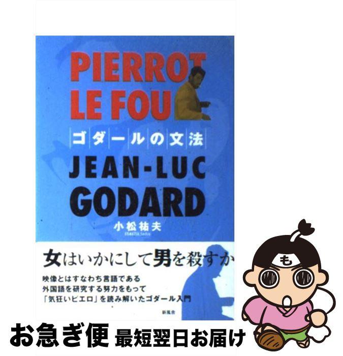 【中古】 ゴダールの文法 Pierrot le fou / 小松 祐夫 / 新風舎 [単行本]【ネコポス発送】