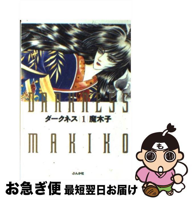 【中古】 ダークネス 1 / 魔木子 / ぶんか社 [文庫]【ネコポス発送】