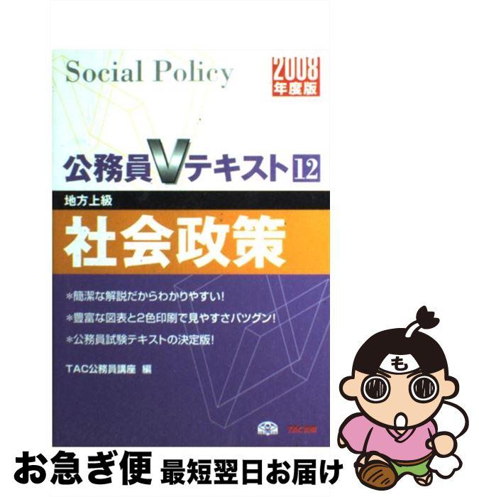【中古】 社会政策 地方上級 2008年度版 / TAC公務員講座 / TAC出版 [単行本]【ネコポス発送】