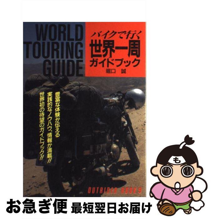 【中古】 バイクで行く世界一周ガイドブック / 堀口 誠 / ミリオン出版 [単行本]【ネコポス発送】