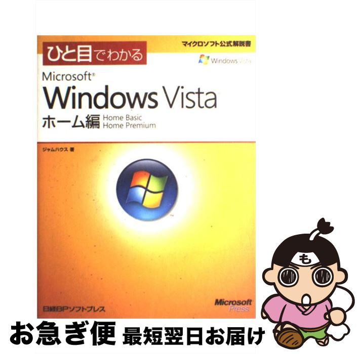 【中古】 ひと目でわかるMicrosoft Windows Vista ホーム編 / ジャムハウス / 日経BP [単行本]【ネコポス発送】