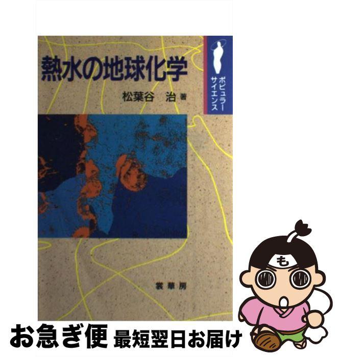 【中古】 熱水の地球化学 / 松葉谷 治 / 裳華房 [単行本]【ネコポス発送】